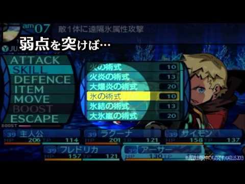 『新・世界樹の迷宮 ミレニアムの少女』キャラクターPV「アーサー編」