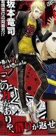 Persona5-9
